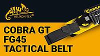 Ремень тактический HELIKON-TEX® Мод. Cobra GT (FG45) цвет Black