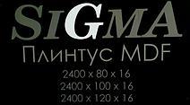 МДФ плинтус SIGMA
