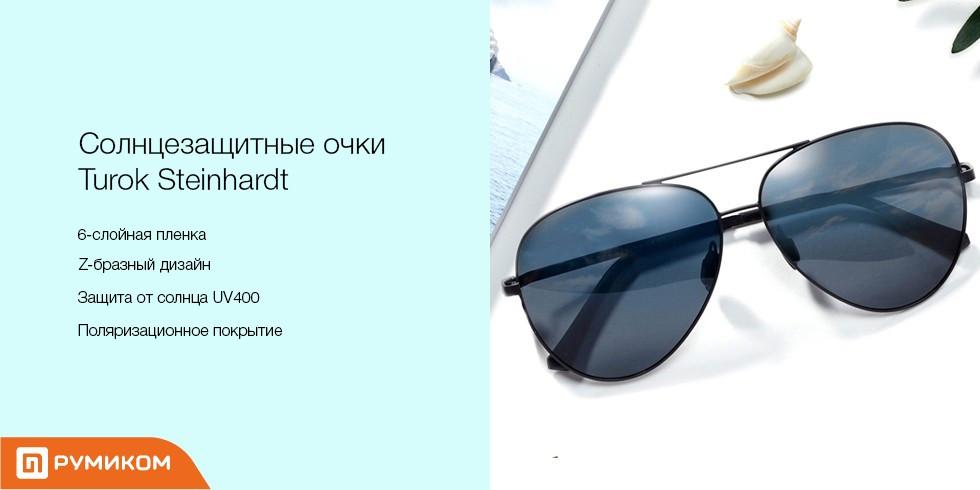 Солнцезащитные очки Turok Steinhardt  Модель: SM005-0220