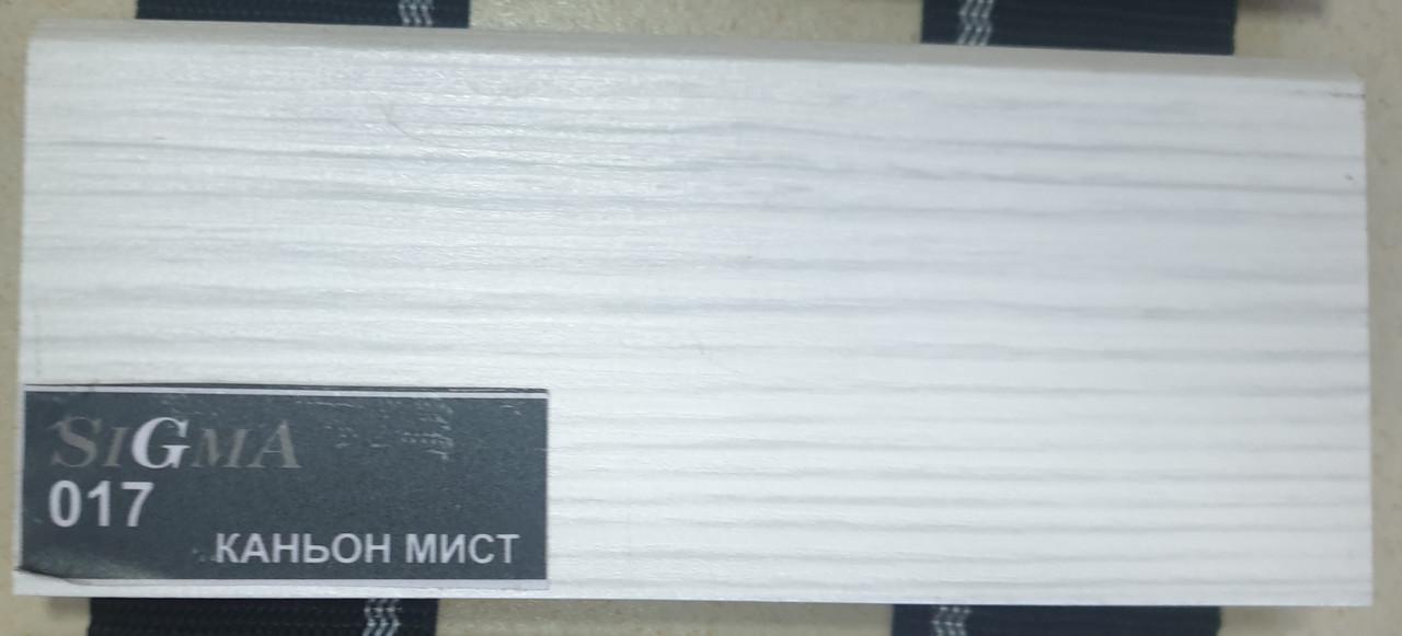 SIGMA: Мдф Плинтус - Каньон Мист 017