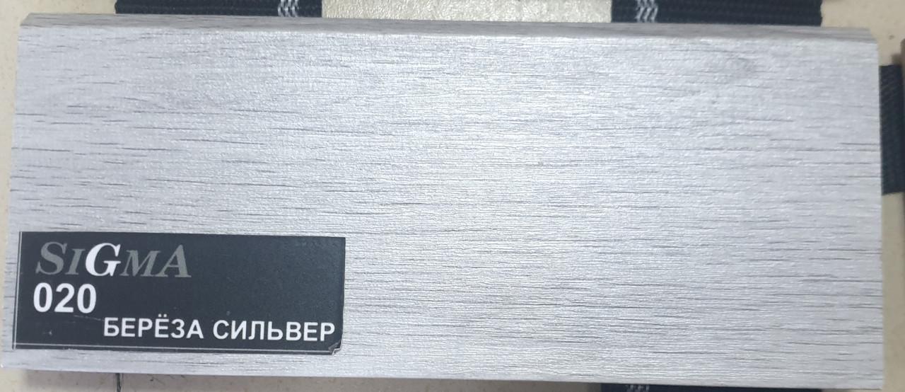 SIGMA: Мдф Плинтус - Береза Сильвер 020