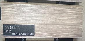 SIGMA: Мдф Плинтус - Венге Светлый 012