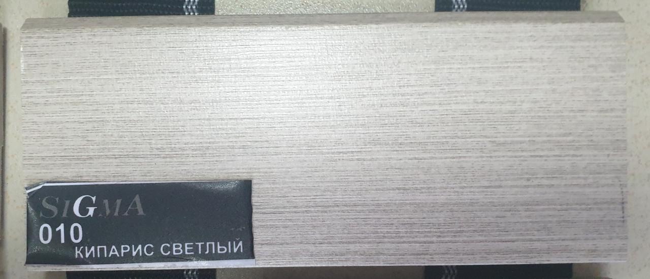 SIGMA: Мдф Плинтус - Кипарис Светлый 010
