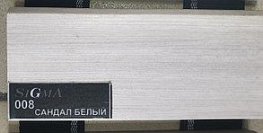 SIGMA: Мдф Плинтус - Сандал Белый 008