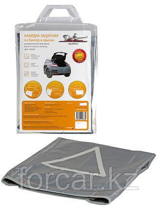 Накидка защитная на бампер и крылья 100х72см, цвет серый, фото 2