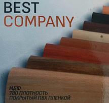 МДФ Плинтус BEST Company