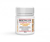"""Биталюкс Крем (Beetalux Creme)/ Компания """"Аврора"""""""