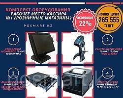 """Комплект оборудования """"Рабочее место кассира №1""""(Розничные магазины)"""