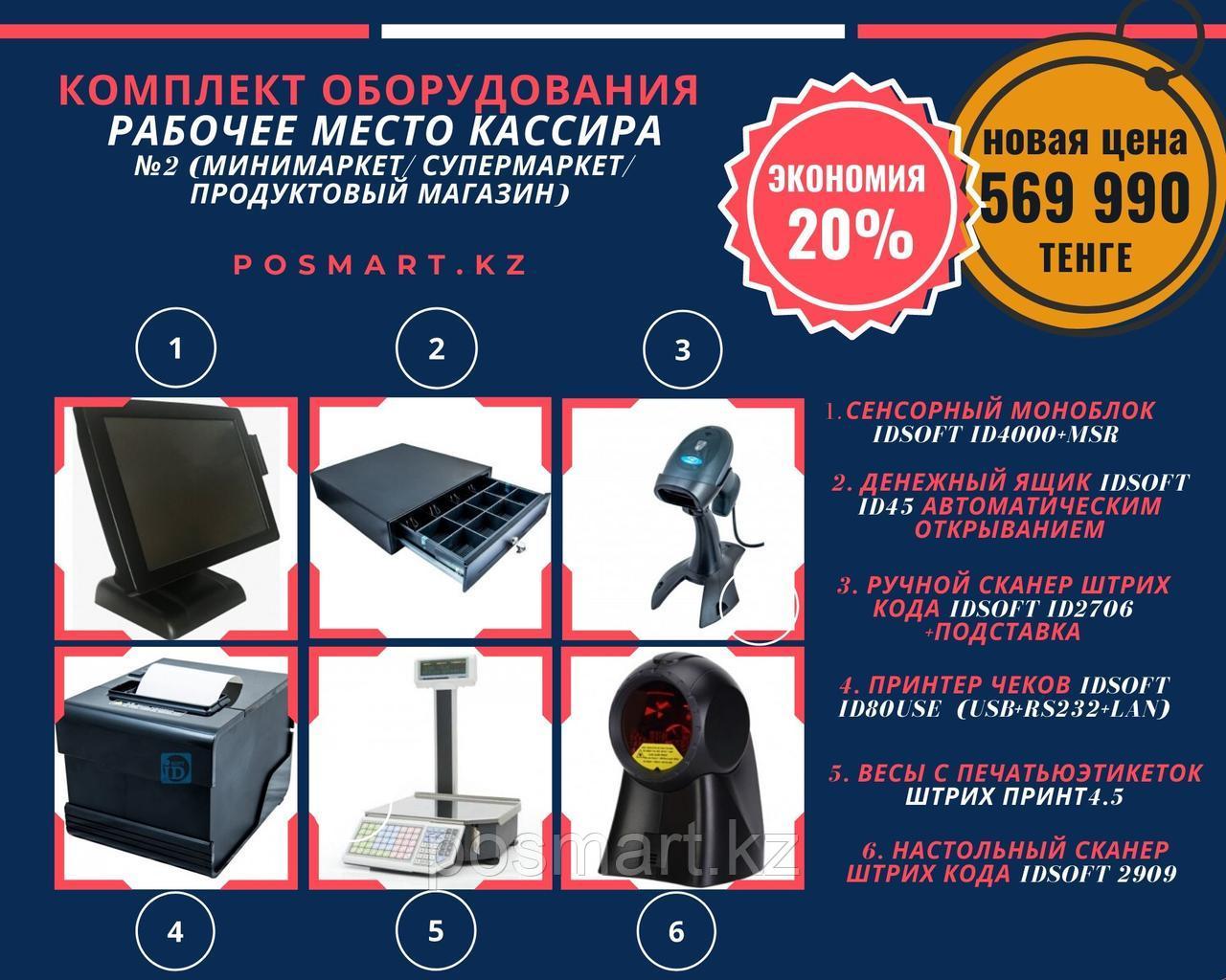 """Комплект оборудования """"Рабочее место кассира №2"""" (минимаркет/продуктовый магазин)"""