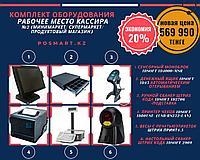 """Комплект оборудования """"Рабочее место кассира №2"""" (минимаркет/продуктовый магазин), фото 1"""