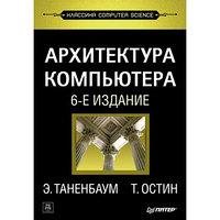 Классика computer science. Архитектура компьютера. 6-е изд.. Таненбаум Э С