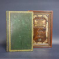История Императора Наполеона Автор Paul-Marie-Laurent de l Ardeche