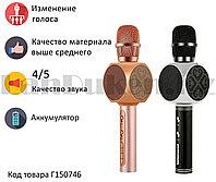 Беспроводной Bluetooth караоке-микрофон с USB входом с изменением голоса YS-63 в ассортименте