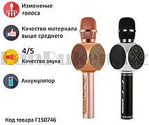 Беспроводной Bluetooth караоке-микрофон с USB входом YS-63 (с изменением голоса) в ассортименте