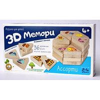 Игра 3D Мемори «Ассорти», фото 1