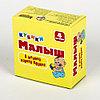 Пластмассовые кубики «В желтой жаркой Африке», 4 штуки