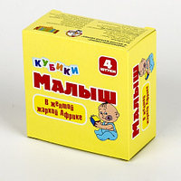 Пластмассовые кубики «В желтой жаркой Африке», 4 штуки, фото 1
