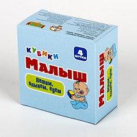Пластмассовые кубики «Летим, плывем, едем», 4 штуки, фото 1