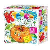 Пластмассовые кубики «Овощи», 4 штуки