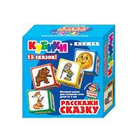 Развивающие кубики для детей «Расскажи сказку»