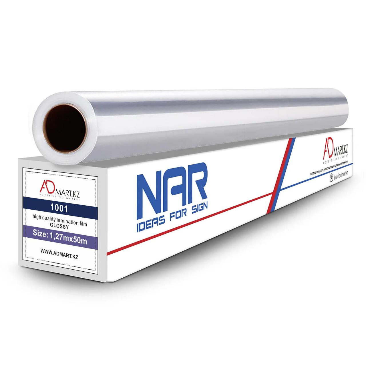 Глянцевая пленка для ламинации NAR 1001 (140гр) 1,27мХ50м