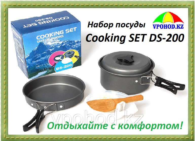 Набор посуды Cooking Set DS 200