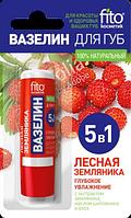 ФК 7909 Для губ Вазелин Лесная земляника 4,5 гр