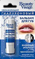 ФК 7931 Для губ Бальзам Увлажняющий гиалуроновый Beauty Visage 3,6 гр