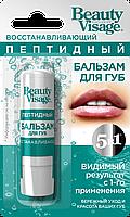 ФК 7933 Для губ Бальзам Восстанавливающий пептидный Beauty Visage 3,6 гр