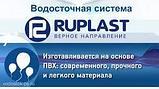 Колено (полуотвод) 60град d=90 мм, RUPLAST (Россия)                            тел./  WatsApp +7 701 100 08 59, фото 3
