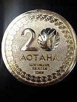 Медаль 9 см в диаметре.