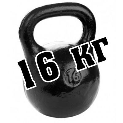 Гиря чугун 16 кг Россия