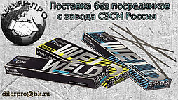 Электроды ОЗЛ-8 Э-07Х20Н9