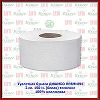 Туалетная бумага ДЖАМБО, 150 м, 2-слойные, с теснением, белая, 100% целлюлоза