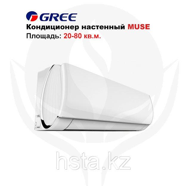 Кондиционер настенный Gree-12: Muse R410A