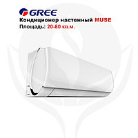 Кондиционер настенный Gree-18: Muse R410A