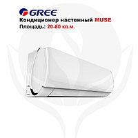 Кондиционер настенный Gree-24: Muse R410A