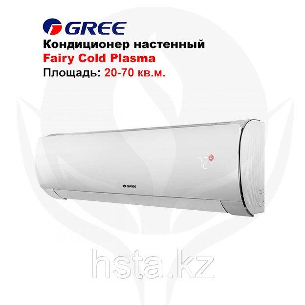 Кондиционер настенный Gree-07: Fairy Cold Plasma R410A