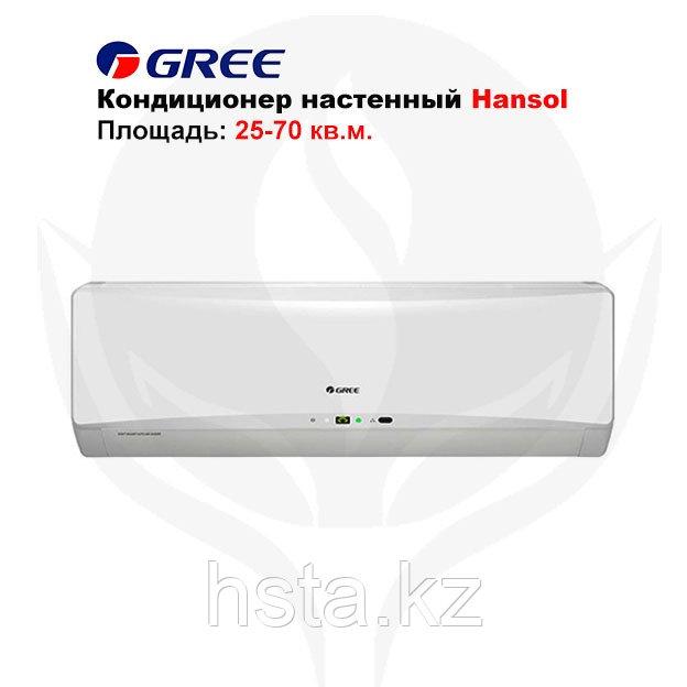 Кондиционер настенный Gree-12: Hansol R410A (G10 inverter)