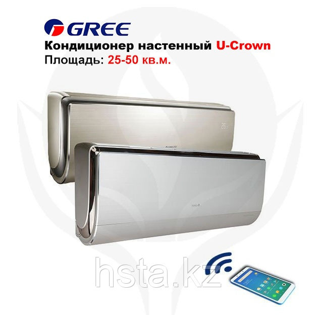 Кондиционер настенный Gree-18: U-Crown R410A (Шампань)