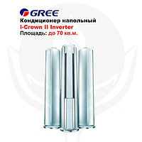 Кондиционер напольный Gree-24: I-Crown II Inverter