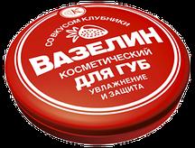 ФК 3103 Вазелин Для губ Клубника 10 гр