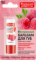 ФК 7914 Для губ Бальзам НРецепты Малиновый Сорбет 4,5 гр