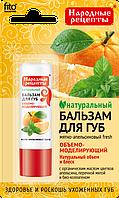 ФК 7916 Для губ Бальзам НРецепты Мятно-апельсиновый fresh 4,5 гр