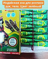 Хна для мехенди / росписи рук /тату Голеча (Golecha Mehendi Green), зеленая.