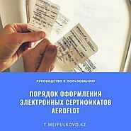 Аэрофлот ввел новый способ компенсации суммы возврата - электронный сертификат.