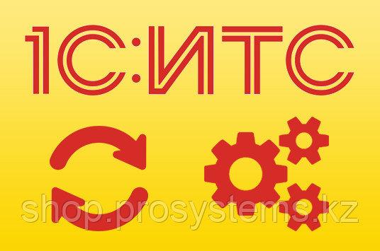 ИТС Казахстан ПРОФ, подписка на 12 мес.