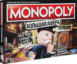 Настольная игра «Монополия. Большая Афёра»