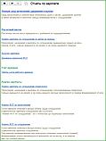 1С:Предприятие 8. Зарплата и управление персоналом для Казахстана, фото 6