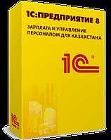 1С:Предприятие 8. Зарплата и управление персоналом для Казахстана, фото 1